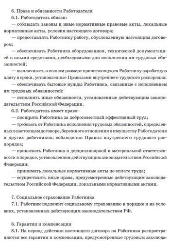 доп соглашение продление трудового договора образец
